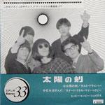 127_hippie_taiyo_ura.jpg
