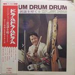 ジミ-竹内とエキサイターズ   DRUM DRUM DRUM  ジミ-民謡を叩く[LP]