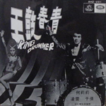 king drummer.jpg