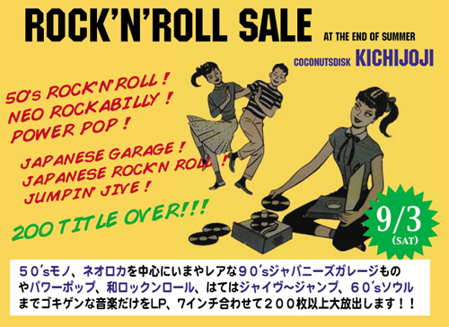 rocknroll_sale.jpg