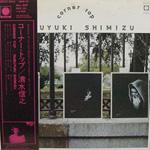 shimizunobuyuki.jpg