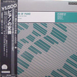 takahashi_piano.jpg